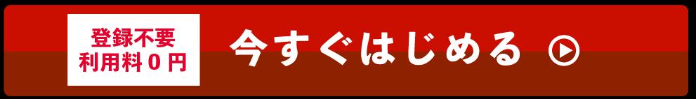 登録不要利用料0円今すぐ始める