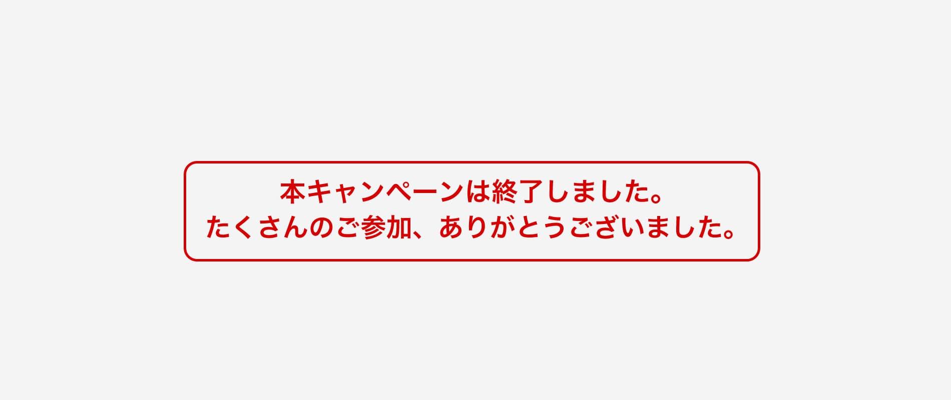 メキシコペソ/円1周年記念キャンペーン