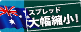 豪ドル/円スプレッド縮小キャンペーン