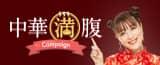 中国人民元/円の取引でもらえる!中華満腹キャンペーン