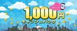 アプリで取引するだけ1,000円キャッシュバック(2019年1~3月)