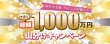 総額1,000万円 山分けキャンペーン(第2弾)