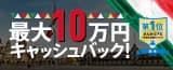 メキシコペソ/円1周年記念キャンペーン第2弾