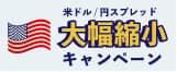 米ドル/円スプレッド大幅縮小キャンペーン