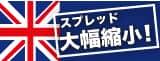 ポンド/円スプレッド縮小キャンペーン