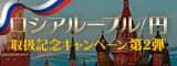 ロシアルーブル/円取扱キャンペーン第2弾