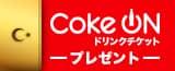 トルコリラ/円1周年記念キャンペーン