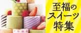 """全国うまいもの""""選べる""""キャンペーン第11弾"""