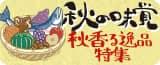 """全国うまいもの""""選べる""""キャンペーン第16弾"""