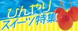 """全国うまいもの""""選べる""""キャンペーン第14弾"""