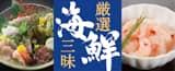 """全国うまいもの""""選べる""""キャンペーン第13弾"""
