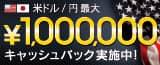 米ドル円最大100万円キャッシュバックキャンペーン