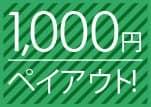 投資に必要な金額は1Lotあたり50円~990円。予測があたれば 1,000円の払戻金を受け取れます。