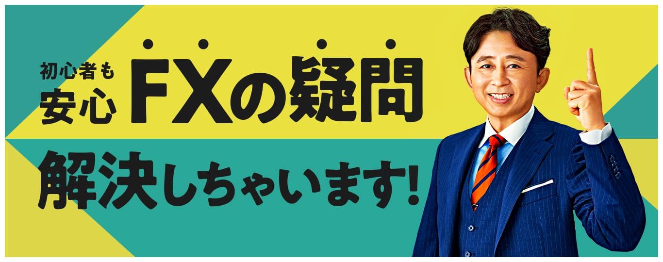 初心者も安心 FXの疑問を解決します FXってどういうこと? アプリの使い方は?気を付けなきゃいけないことって?