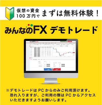 みんなのFX デモ取引 クリックしたらすぐに取引できる