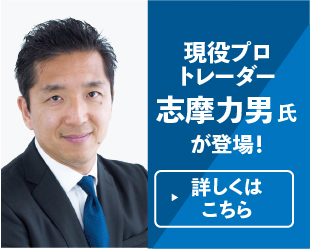 7月のオンラインセミナーには、現役のプロトレーダー志摩力男氏が登場!