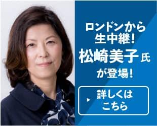 8月のオンラインセミナーには、ロンドンから生放送で松崎美子氏が登場!