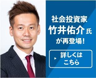 9月のセミナーには、社会投資家の竹井佑介氏が登場!