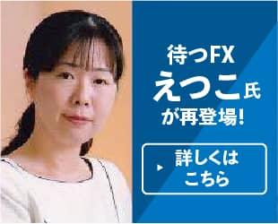 10月のセミナーは、「待つFX」のえつこ氏が登場!