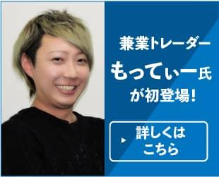 6月のオンラインセミナーには、兼業トレーダーもってぃー氏が初登場!