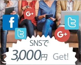 SNSでみんなのFXを紹介して3,000円もらっちゃおう!