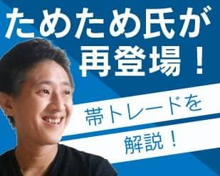 1月31日にためため氏による無料オンラインセミナーを開催します。