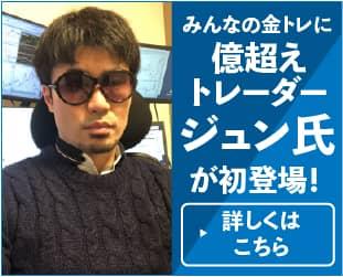 2月のオンラインセミナーに、億超えトレーダージュン氏が初登場!