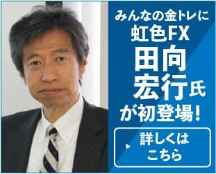 3月のオンラインセミナーに、虹色FX 田向宏行氏が初登場!