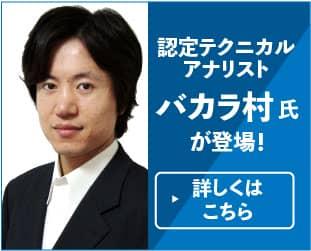 4月のオンラインセミナーには、大人気講師バカラ村氏が登場!
