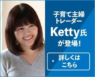 5月のオンラインセミナーには、大人気講師Ketty氏が登場!