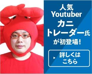 11月のセミナーは人気Youtubeカニトレーダー氏が初登場!