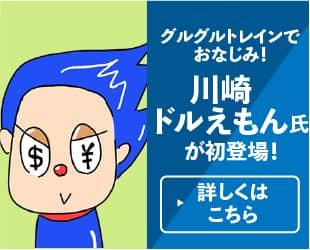 12月のセミナーは、グルグルトレインで話題の川崎ドルえもん氏が初登場!